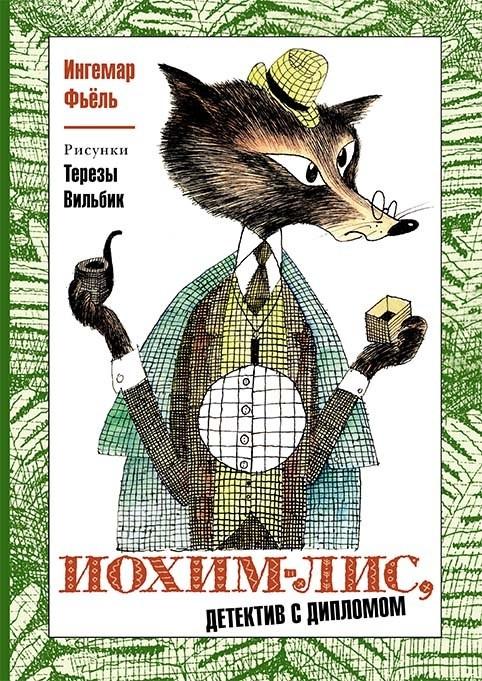Иохим-Лис, детектив с дипломом, Ингемар Фьёль - купить книгу по низким ценам с доставкой   Интернет-магазин «Белый кролик»